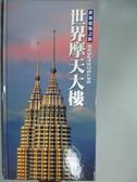 【書寶二手書T4/建築_ZCY】世界摩天大樓_安東尼諾‧泰拉諾瓦