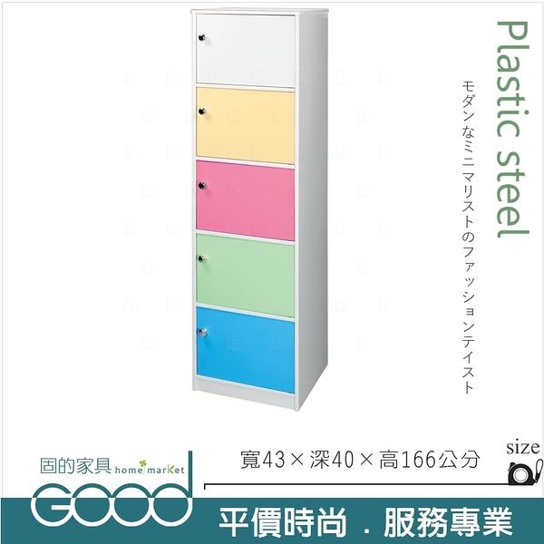 《固的家具GOOD》197-24-AX (塑鋼材質)1.4尺五門置物櫃