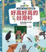 孩子的第一套STEAM繪遊書(8):好高好高的台灣杉看攝影團隊如何拍攝巨大的杉樹(..