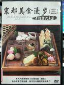 挖寶二手片-P07-236-正版DVD-日片【京都美食漫步3 青紅葉六月篇】-