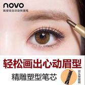 送3個替換芯自然持久不暈染防水防汗雙頭眉筆不脫色一字眉初學者-Ifashion