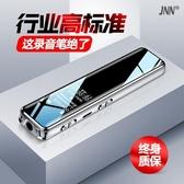 錄音筆JNN錄音筆器專業高清降噪學生上課用商務會議錄音超長待機大容量外放正品MP3免運 艾維朵