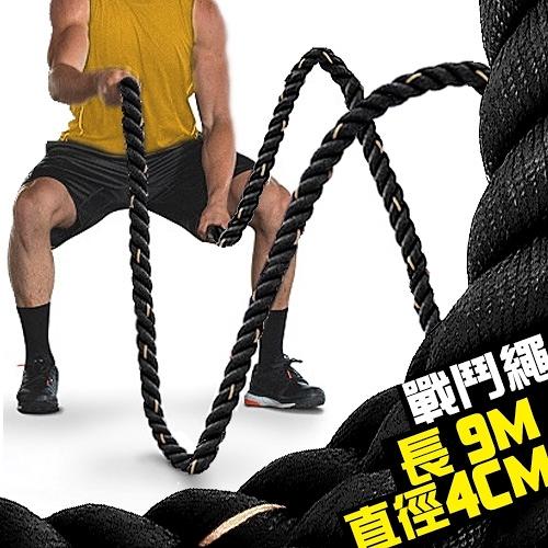 長9M戰(直徑4CM)繩運動9公尺戰鬥繩大甩繩力量繩MMA格鬥繩.Battling Ropes攀爬繩.推薦哪裡買ptt