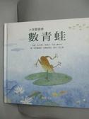 【書寶二手書T8/少年童書_LDO】小球聽國樂-數青蛙_周逸芬