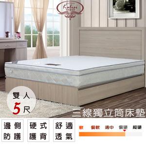 床墊【UHO】卡莉絲名床-日式和風三線5尺雙人硬式護背獨立筒床墊