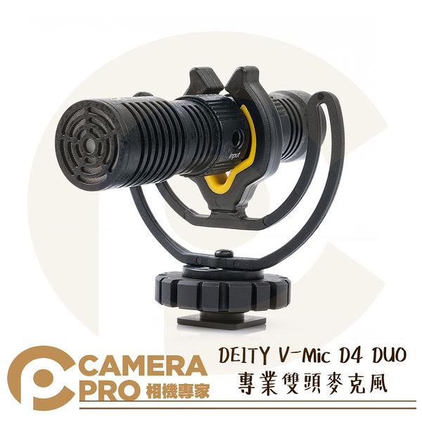 ◎相機專家◎ DEITY V-Mic D4 DUO 專業雙頭麥克風 雙心型指向 單/雙聲道 訪談 VLOG 公司貨