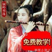 簫笛子初學成人零基礎專業級苦竹笛精制橫笛f調g調兒童入門演奏樂器 igo蘿莉小腳ㄚ