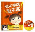 《三采》我不想說對不起:鄧惠文給孩子的情緒成長繪本(附故事朗讀CD+鄧醫師私房情緒祕方)