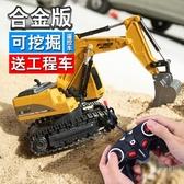遙控車 兒童電動遙控挖掘機玩具仿真挖機挖土機鉤機工程車男孩玩具車合金【快速出貨】