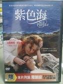 挖寶二手片-Y119-013-正版DVD-電影【紫色海/Sea Purple】-舊金山尼斯影城觀眾票選最佳影片(直購價)