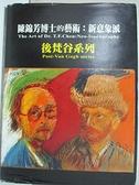 【書寶二手書T7/藝術_KKN】陳錦芳博士的藝術-新意象派_Alward, Edgar C./ Alward, Jean A.