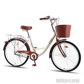 自行車女式輕便成年成人普通代步通勤上班復古24寸淑女學生男單車 【優樂美】YDL