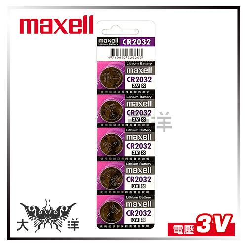 ◤大洋國際電子◢ Maxell CR2032鈕扣電池(1顆) 3V 水銀電池 手錶 遙控器 計算機
