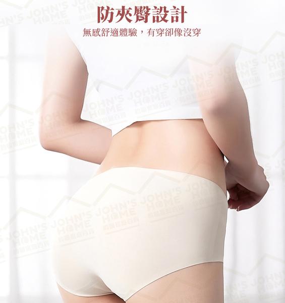 女性銀離子無痕冰絲內褲 親膚涼感透氣 不夾臀隱形內褲 三角褲女用內褲【AH0503】《約翰家庭百貨