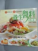【書寶二手書T2/養生_HDO】養生醬料有機餐_施文珍, 潘逸凡