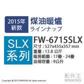 【配件王】日本代購 一年保 空運 DAINICHI FW-6715SLX 煤油暖爐 24疊 9公升 SLX系列