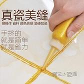 金色美縫劑瓷磚地磚專用小瓶粉飾劃線修補裝修抗污牆面美觀教室地  夏季新品