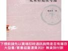 簡體書-十日到貨 R3YY【北宋轉運使考述】 9787532548422 上海古籍出版社 作者:作者:戴揚本