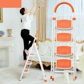 室內家用梯子多 加厚折疊梯人字伸縮梯四步梯工程梯樓梯QG27695 『優童屋』
