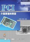 (二手書)PCI介面原理與實習(修訂版)