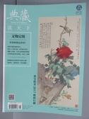 【書寶二手書T2/雜誌期刊_PBH】典藏讀天下古美術_2017/11_文物定級