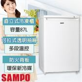 SAMPO 聲寶 87公升 直立式冷凍櫃 SRF-90S