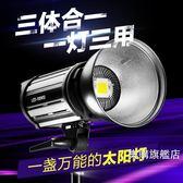 攝影燈太陽燈Led攝影燈影樓攝像燈視頻補光燈直播常亮燈兒童影視燈wy