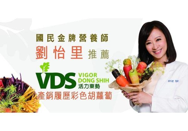 (免運費)【VDS活力東勢】 四色胡蘿蔔汁290ml*24瓶/箱