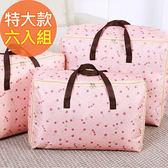 【佶之屋】420D輕量防潑水牛津布衣物、棉被收納袋-特大號(六入組)藍色粉色各3