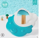 KUB寶寶洗頭帽小孩洗澡帽可調節嬰兒洗發帽兒童浴帽防水護耳 歐尼曼家具館