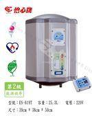 【PK廚浴生活館】高雄 怡心牌 ES-619T 25.3L 直掛 電能熱水器 ☆ ES-619 實體店面 可刷卡