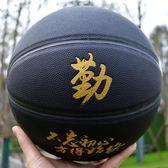 【優選】創意籃球拼色防滑耐磨七號室外水泥地藍球