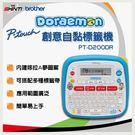 【免運*贈隨機12mm標籤帶】Brother PT-D200DR Doraemon  哆拉A夢 創意自黏標籤機 (支援中、英、日文)
