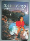 【書寶二手書T3/寫真集_PMY】ZEOHYROS酒井法子in Greece寫真全集