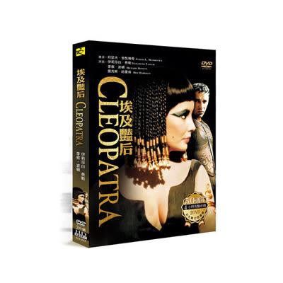 埃及豔后DVD