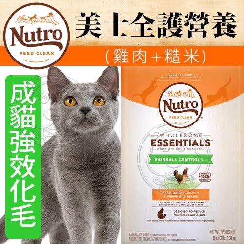 【zoo寵物商城】Nutro美士全護營養》成貓強效化毛(雞肉+糙米)配方-3lbs/1.36kg
