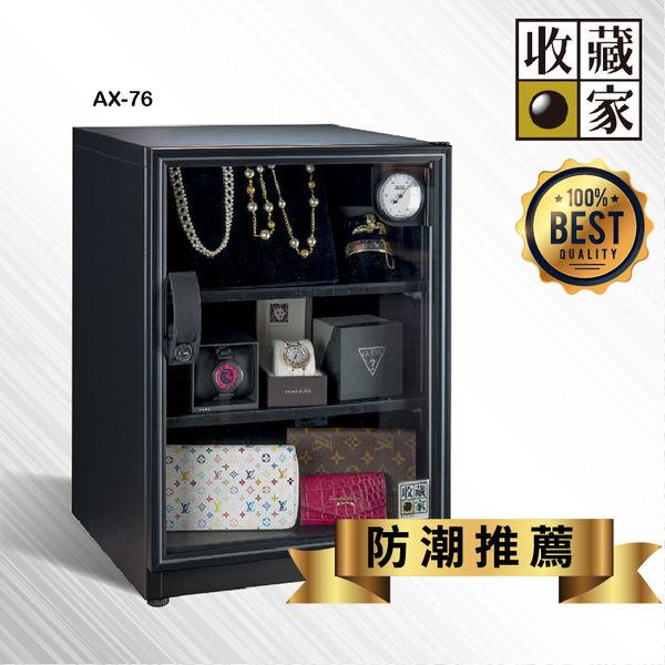 收納防潮【收藏家】  72公升 可升級專業型電子防潮箱 AX-76  (單眼專用/防潮盒)