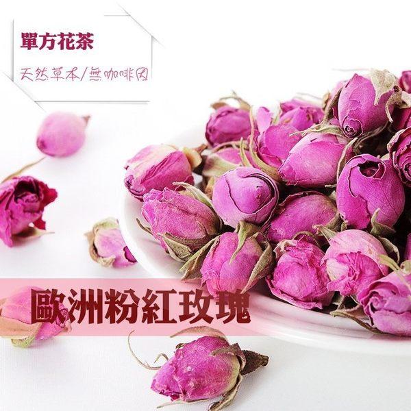 玫瑰花 歐洲粉玫瑰 法國粉玫瑰花朵 歐洲花茶 天然花茶 散茶 75克 【正心堂】