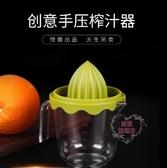 榨汁機 橙汁榨汁機手動簡易迷你擠壓榨汁杯家用水果小型炸果汁橙子檸檬器-限時88折起