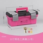 美術工具箱 手提式工具箱粉色美術工具箱多功能工具盒家用車載五金收納箱
