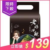 老媽拌麵 酸辣拌麵(134gx4包入)【小三美日】$188