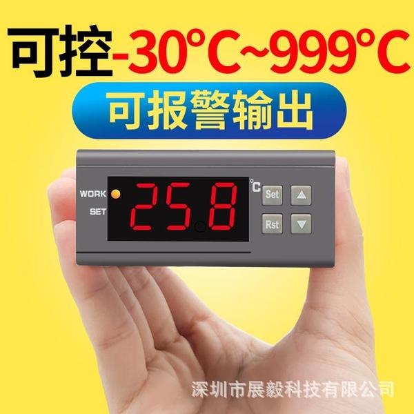 工業數顯電子溫度控制器 K型熱電偶溫控儀 帶高溫報警輸出溫控器