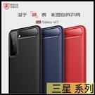 【萌萌噠】三星 Galaxy S21+ S21 Ultra 類金屬碳纖維拉絲紋 軟硬組合款 全包防摔 矽膠軟殼 手機殼