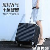 行李箱ins網紅旅行箱女小密碼箱子萬向輪登機箱包輕便小型拉桿箱 自由角落