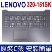 LENOVO 320-15ISK C殼 灰色 繁體中文 鍵盤 320S-15IKB 320S-15ABR 15ISK 320S-15AST 520-15IKB 520-15ISK