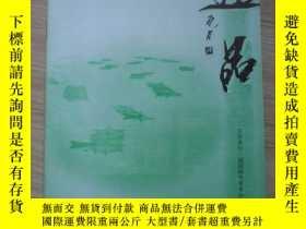 二手書博民逛書店罕見逸品(2002年5月第1期)Y15165 福州師專中文系 福