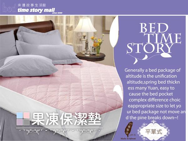 床邊故事 果凍保潔墊 雙人5尺 平單式