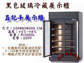 雙門玻璃冷藏展示櫃/黑色二門冷藏冰箱/冷藏玻璃展示櫃/黑色箱體冷藏櫃/營業用冰箱/西點櫥/大金