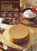 (二手書)海綿Cake零失敗