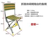 坐椅 釣魚椅 釣椅